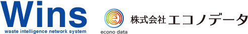 Wins 株式会社エコノデータ 廃棄物管理システム